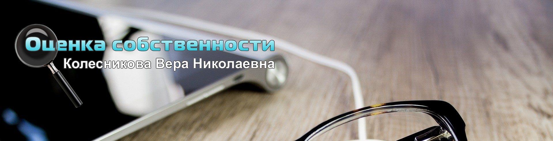 Оценка собственности Колесниковой