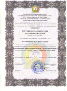 Сертификат соответствия судебного эксперта ТС