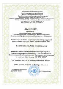 440-Колесникова В.Н. Выписка ЮСО