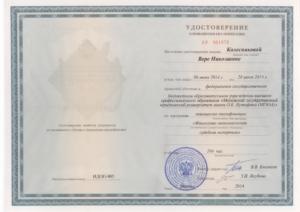 Удостоверение о повышении квалификации Колесниковой ФЭС